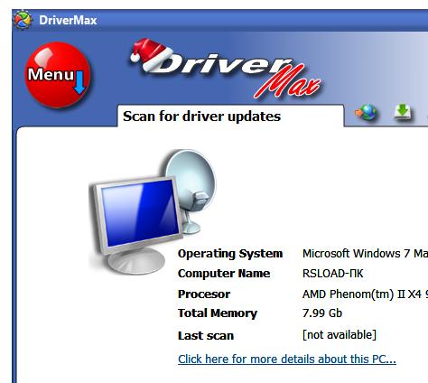 برنامج DriverMax 6.21 درايفرماكس لتحديث وتحسين تعريفات الكمبيوتر