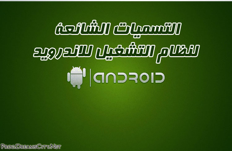 names_android